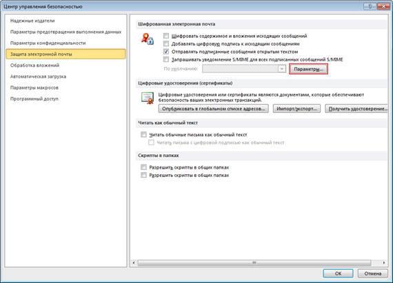 Электронная подпись с помощью Microsoft Outlook 2010